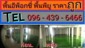 พื้นพียู โรงพยาบสลสมเด็จ ชลบุรี